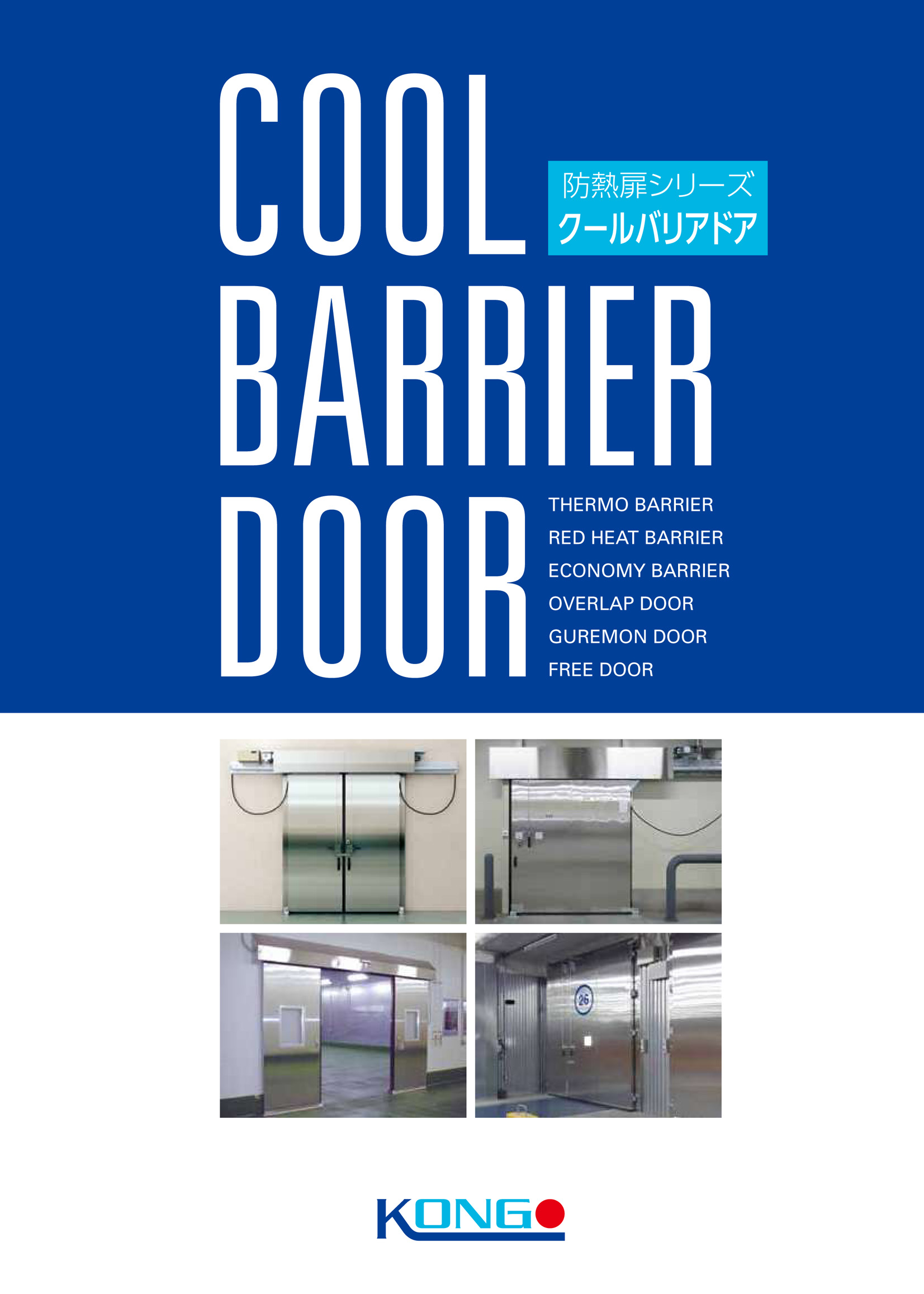 COOL BARRIER DOOR<防熱扉>